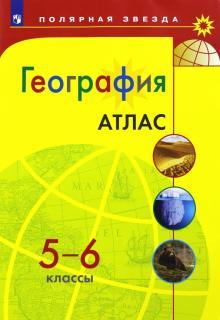 География. 5-6 классы. Атлас