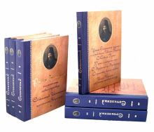 Собрание сочинений. В 6-ти томах - Иннокентий Святитель