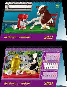 """Календарь настольный на 2021 год """"Год быка с улыбкой"""" (19106)"""