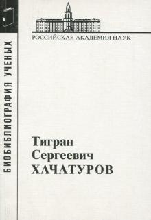 Хачатуров Тигран Сергеевич, 1906-1989