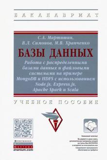Базы данных. Работа с распределенными базами данных и файловыми системами - Мартишин, Храпченко, Симонов