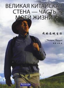 Великая Китайская стена - часть моей жизни - Уильям Линдси