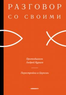 Перестройка в Церковь - Андрей Протодиакон