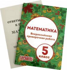 ВПР. Математика. 5 класс - Мальцев, Мальцев, Мальцева