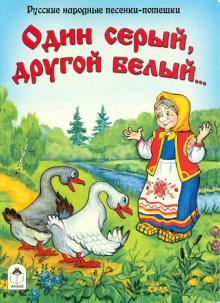 Один серый, другой белый... Русские народные песенки-потешки
