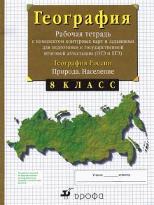 География России. Природа. Население. 8 класс. Рабочая тетрадь с контурными картами. ОГЭ и ЕГЭ
