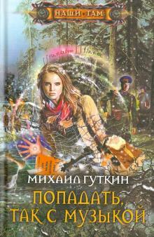Попадать, так с музыкой - Михаил Гуткин