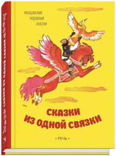 Сказки из одной связки. Молдавские народные сказки