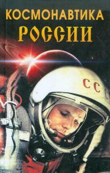 Космонавтика России