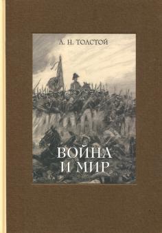 Война и мир. В 4-х томах.