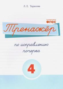 Русский язык. Тренажер по исправлению почерка. Часть 4. Для начальной школы. ФГОС