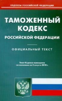 Таможенный кодекс Российской Федерации (по состоянию на 3.08.10)