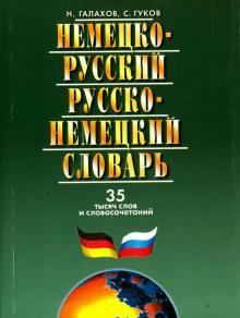 Немецко-русский и русско-немецкий словарь. 35000 слов