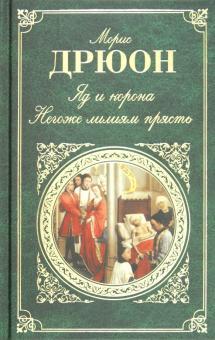 Яд и корона; Негоже лилиям прясть - Морис Дрюон