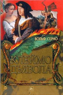Клеймо дьявола - Вольф Серно
