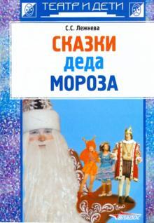 Сказки деда Мороза. Новогодние пьесы для детского театра - Софья Лежнева