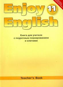 Английский язык. Книга для учителя к уч. Английский с удовольствием/Enjoy English. 11 класс. ФГОС - Биболетова, Бабушис, Снежко