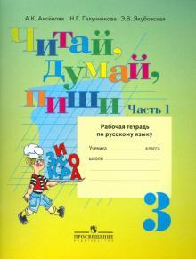 Читай, думай, пиши! Русский язык. 3 кл. Рабочая тетрадь. Адаптированные программы. Часть 1