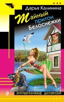 Тайный притон Белоснежки - Дарья Калинина