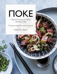 Поке. Гавайское блюдо, которое завоевало мир. 44 ярких рецепта поке и закусок