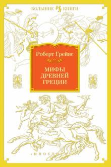 Мифы Древней Греции - Роберт Грейвс