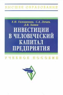 Инвестиции в человеческий капитал предприятия. Учебное пособие - Голованова, Лочан, Хавин