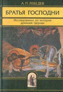 Братья Господни: Исследования по истории древней Церкви