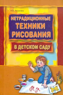 Нетрадиционные техники рисования в детском саду. Планирование, конспекты занятий