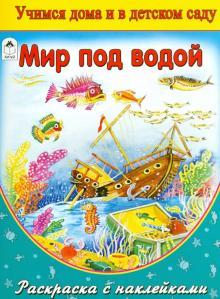 """Книга: """"Мир под водой (раскраска с наклейками)"""". Купить ..."""