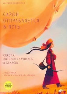 Марина Бабанская - Сарын отправляется в путь. Сказка, которая случилась в Хакасии обложка книги