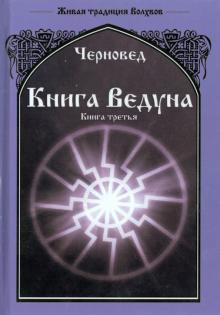 Книга Ведуна. Книга 3 - Черновед