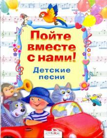 Пойте вместе с нами. Детские песни