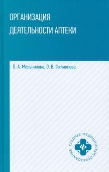 Organizatsija dejatelnosti apteki: uchebnik