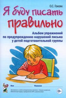 Я буду писать правильно. Альбом упражнений по предупреждению нарушений письма у детей подг. группы