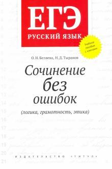 ЕГЭ Русский язык. Сочинение без ошибок (логика, грамотность, этика). Учебное пособие