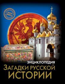 Загадки русской истории - Ярослава Соколова