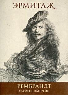 """Набор открыток """"Эрмитаж. Рембрандт"""" 16 штук"""