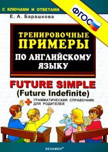Тренировочные примеры по английскому языку. Future Simple (Future Indefinite). ФГОС