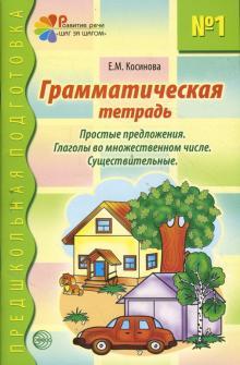 Грамматическая тетрадь №1 для занятий с дошкольниками. - Елена Косинова