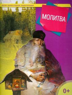 Малая православная энциклопедия