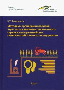 Методика проведения деловой игры по организации технического сервиса электрохозяйства - Владимир Водянников