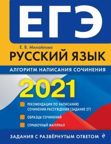 ЕГЭ 2021 Русский язык. Алгоритм написания сочинения