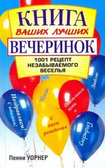 Книга ваших лучших вечеринок: 1001 рецепт