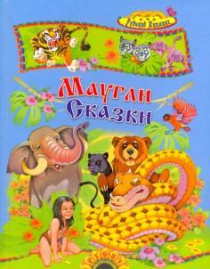 Детские подарочные иллюстрированные книги