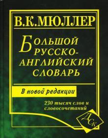 Большой русско-английский словарь: 230 тысяч слов и словосочетаний. Новая редакция