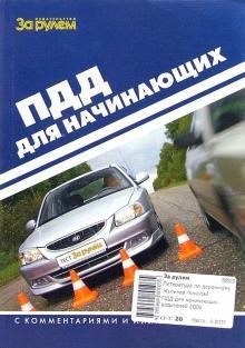 Правила дорожного движения для начинающих водителей - Николай Жульнев