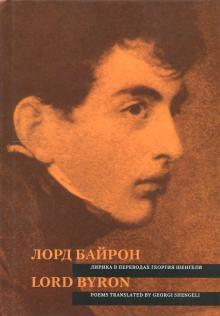 Лорд Байрон. Лирика в переводах Георгия Шенгели - Джордж Байрон