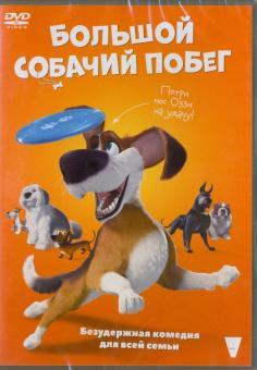 Большой собачий побег (DVD)