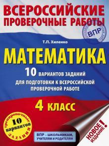 ВПР. Математика. 4 класс. 10 вариантов заданий для подготовки к всероссийской проверочной работе - Татьяна Хиленко