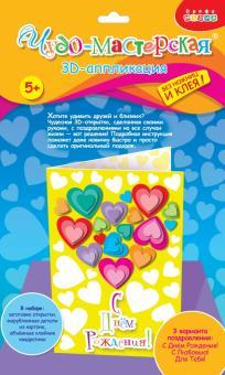 """3Д открытки мини """"Сердечки"""" (3275)"""